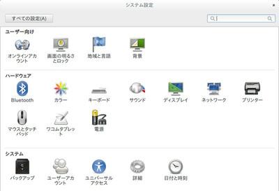 図3 Ubuntu GNOME 14.04のシステム設定