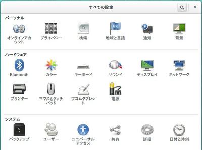図4 Ubuntu GNOME 14.10のシステム設定