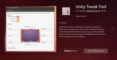 図8 Unity Tweak Toolのインストール