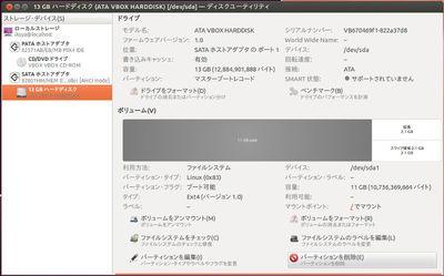 """図1 Ubuntu 12.04の""""palimpsest""""です。うちにはもう実機がないので,仮想マシンのです。"""