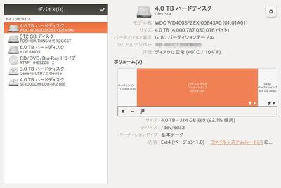 """図2 Ubuntu GNOME 14.04の""""gnome-disks""""です。筆者が現在メインで使用しているPCのスクリーンショットです。合計17.5TBですが,近日中に20.5TBに増強予定です。"""
