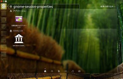 図2 gnome-session-propertiesの起動