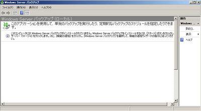 Windows Serverバックアップはデフォルトではインストールされていない