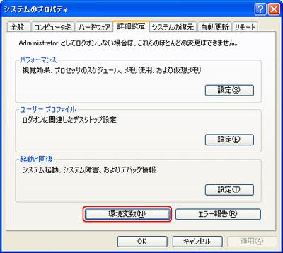 環境変数の設定(1) Windowsの場合