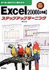 [表紙]Excel 2000 ステップアップラーニング 【応用編】