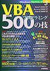 [表紙]VBAプログラミング 500の技