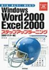 [表紙]Windows Word 2000 Excel 2000 ステップアップラーニング(基礎マスター編)