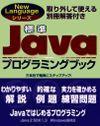 [表紙]標準Javaプログラミングブック
