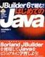 JBuilder6で組む! はじめてのJava