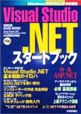[表紙]Visual Studio .NETスタートブック