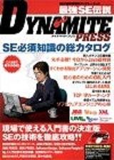 [表紙]最強SE伝説 DYNAMITE PRESS