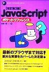 [表紙]改訂第3版 JavaScript ポケットリファレンス