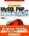 [表紙]実例で身につける! MySQL×PHPによる 本格Web-DBシステム入門