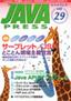[表紙]JAVA PRESS Vol.29