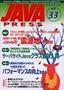 [表紙]JAVA PRESS Vol.33