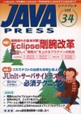 [表紙]JAVA PRESS Vol.34
