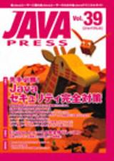 [表紙]JAVA PRESS Vol.39
