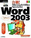 [表紙]合格!Microsoft Office Specialist Word 2003