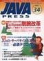 [表紙]JAVA PRESS Vol.34