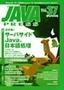 [表紙]JAVA PRESS Vol.37