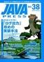 [表紙]JAVA PRESS Vol.38