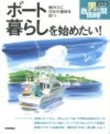 [表紙]ボート暮らしを始めたい!〜海の上に自分の部屋を持つ