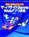 [表紙]JSP&JSTLではじめる−サーバサイドJava Webアプリ構築