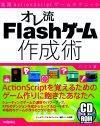 [表紙]オレ流Flashゲーム作成術 実践ActionScriptゲームテクニック