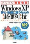 [表紙]WindowsXP 安心・快適に使うための【超便利】技(SP2対応)