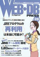 [表紙]WEB+DB PRESS Vol.28