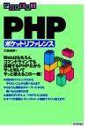 [表紙][改訂版]PHPポケットリファレンス