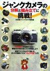 [表紙]ジャンクカメラの分解と組み立てに挑戦!