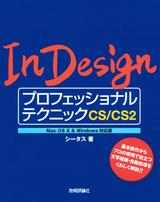 [表紙]【InDesign プロフェッショナルテクニック CS/CS2 MacOS X & Windows 対応版