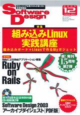[表紙]Software Design 2005年12月号