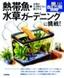 [表紙]熱帯魚・<wbr/>水草ガーデニングに挑戦!水槽の生き物たちに癒される