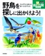 [表紙]野鳥を探しに出かけよう! 〜さえずりに誘われ森へと分け入る