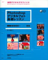 [表紙]Photshopデジタルフォト基礎レッスン [6.0/7.0/CS/CS2対応] for Macintosh/Windows