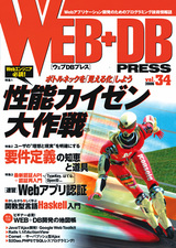 [表紙]WEB+DB PRESS Vol.34