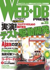 [表紙]WEB+DB PRESS Vol.35
