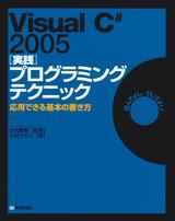 [表紙]Visual C# 2005 [実践] プログラミングテクニック―応用できる基本の書き方