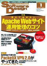 [表紙]Software Design 2006年1月号