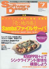 [表紙]Software Design 2006年7月号