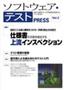 [表紙]ソフトウェア・<wbr/>テスト PRESS Vol.2