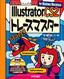 Illustrator CS2 トレースマスター