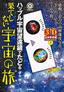ハッブル宇宙望遠鏡でたどる 果てしない宇宙の旅  〜3D立体写真館(3)