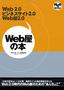Web屋の本―Web 2.0,ビジネスサイト2.0,Web屋2.0