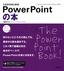 [表紙]これからはじめる PowerPoint<wbr/>の本