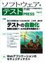 [表紙]ソフトウェア・<wbr/>テスト PRESS Vol.3