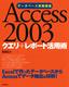 Access2003 クエリ+レポート活用術