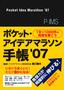 [表紙]1<wbr/>年で<wbr/>1000<wbr/>件の発想を書こう<br/>ポケット・<wbr/>アイデアマラソン手帳<wbr/
